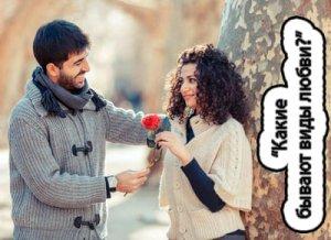 Какие бывают виды любви?