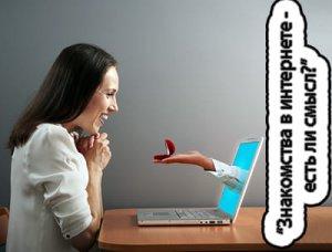 Знакомства в интернете - есть ли смысл?
