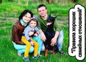 Правила хороших семейных отношений