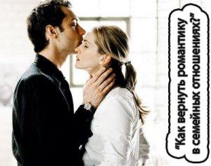 Как вернуть романтику в семейных отношениях?