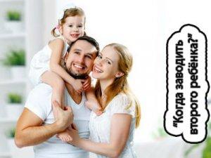 Когда заводить второго ребёнка?