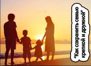 Как сохранить семью крепкой и дружной