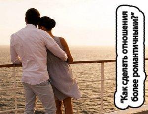 Как сделать отношения более романтичными?
