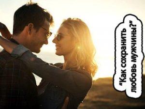 Как сохранить любовь мужчины?
