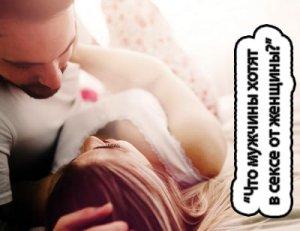 Что мужчины хотят в сексе от женщины?