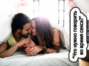 Что нужно говорить во время секса?
