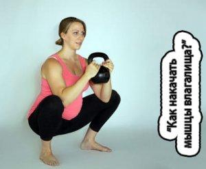 Как накачать мышцы влагалища?