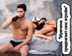Мужчина предлагает секс втроём