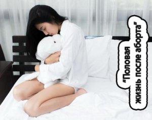 Половая жизнь после аборта