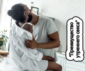 Преимущество утреннего секса