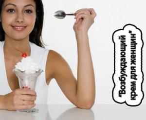 Возбуждающий крем для женщин