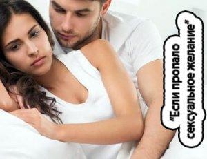 Если пропало сексуальное желание?