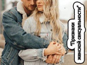 Признаки женской сексуальности