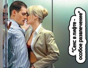 Секс в лифте - особое развлечение