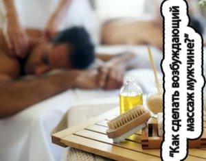 Как сделать возбуждающий массаж мужчине?