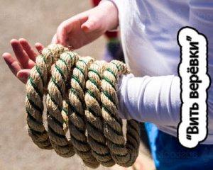 Вить верёвки - значение?