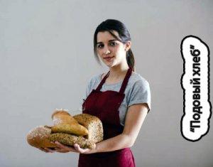 Подовый хлеб - что значит?