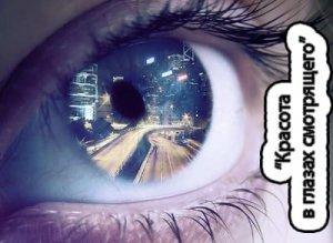 Красота в глазах смотрящего - значение?