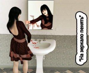 На зеркало пенять - значение?