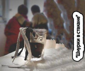 Шнурки в стакане - что значит?