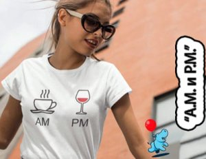 АМ и РМ - что значит?