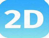 2D - что значит?