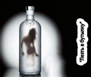Лезть в бутылку - значение?