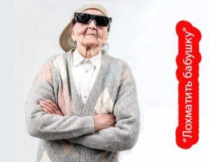 Лохматить бабушку - что значит?