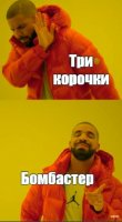 Бомбастер мем.