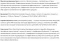 Список фуфломицинов взято с сайта Пикабу.