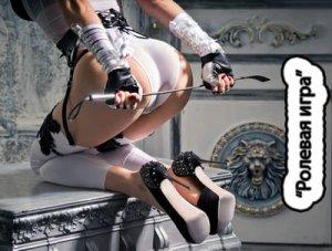 Ролевая игра - что значит?