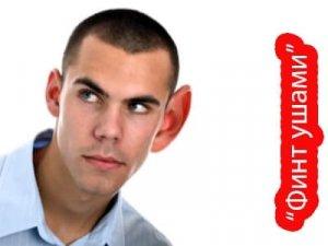 Финт ушами - что значит?