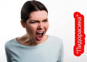 Пидорасина - что значит?