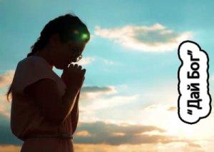 Дай Бог - что значит?