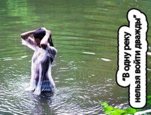В одну реку нельзя войти дважды - что значит?