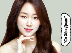 Со Хён-Джин - сольная певица