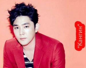 Кангин из Super Junior