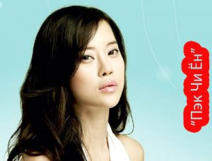 Корейская певица Пэк Чи Ён.