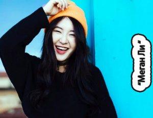 Меган Ли - сольная певица
