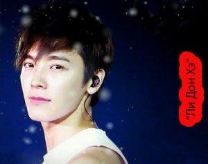 Ли Дон Хэ из Super Junior.