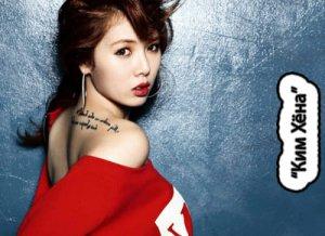 Ким Хёна из 4Minute