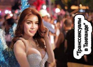 Транссексуалы в Таиланде