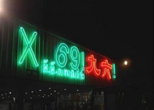 Cекс-шоу 69 в Паттайе