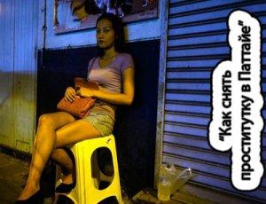 Как снять проститутку в Паттайе?