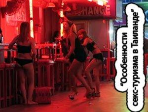 Особенности секс-туризма в Таиланде
