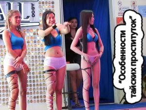 Особенности тайских проституток