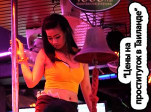 Цены проституток в Таиланде
