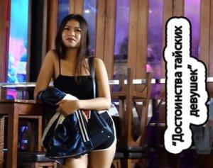 Достоинства тайских девушек
