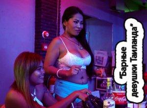 Барные девушки Таиланда.
