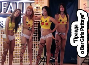 Правда о Bar Girls Pattaya.